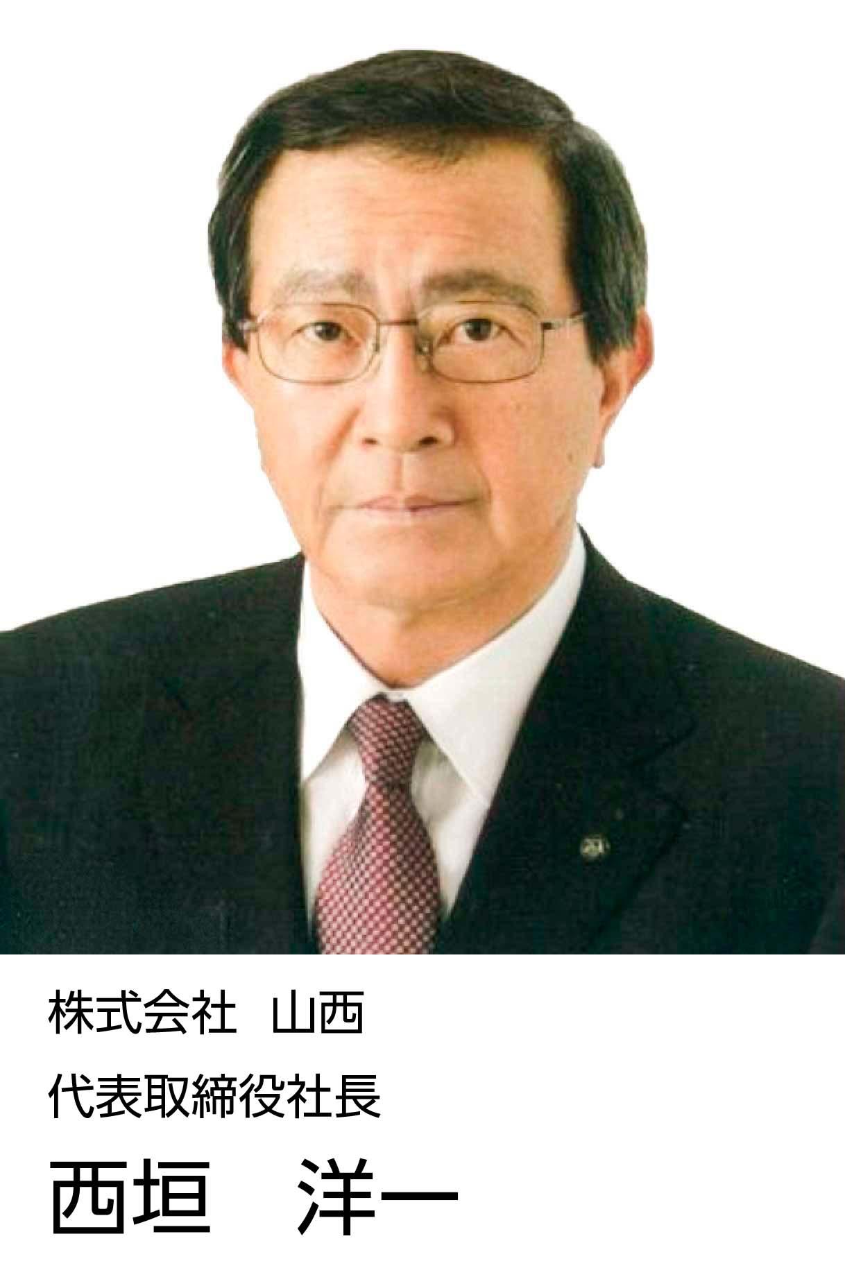 代表取締役社長 西垣洋一