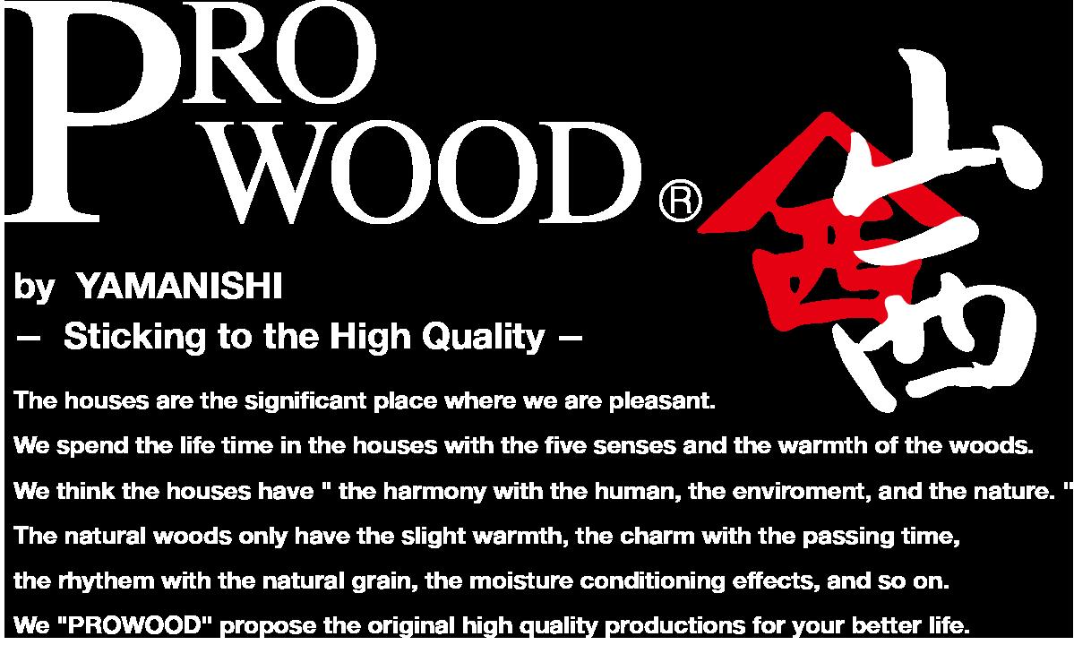 prowood(プロウッドについて)